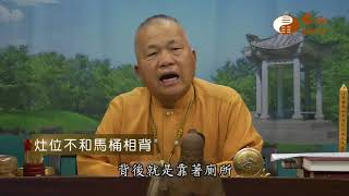 灶位不和馬桶相背【混元禪師法語222】| WXTV唯心電視台