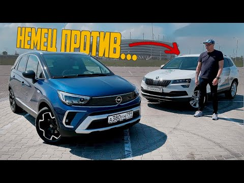 Opel Crossland против Skoda Karoq: ВАГ Снова Всё Портит?