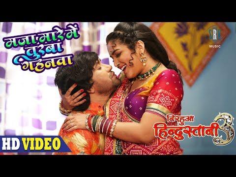 Maja Mare Mein Turba Naye Gahanwa |Nirahua,Aamrapali Dubey|Nirahua Hindustani 3 |Bhojpuri Movie Song