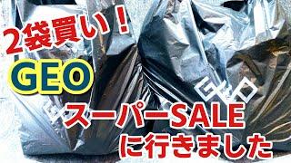 【ゲームコレクション】大量購入!GEOスーパーSALE 7月に行きました