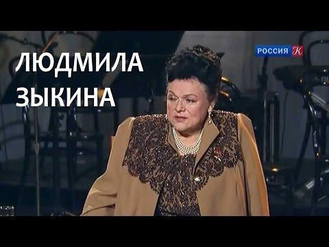 Линия жизни.  Людмила Зыкина. Канал Культура