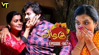 Azhagu - Tamil Serial | அழகு | Episode 567 | Sun TV Serials | 30 Sep 2019 | Revathy | VisionTime