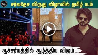 ஆச்சர்யபட வைத்த விஜய் -  Vijay Great Moment Beast Shooting – International Award Function - Suriya