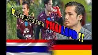 แจ็ค-เคราซ์-ประตูทีมชาติไทย-ส่งตรงจากยุโรป-ติดทีมชาติอย่างรวดเร็ว