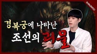 [미스터리사건]조선시대 괴물 이야기 #영화 #물괴 #실화