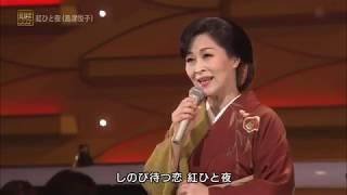 島津悦子 - 紅ひと夜