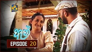 Anne Episode 20 |  ඈන් ... Thumbnail