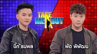 - Take Me Out Thailand ep18 S12 6 60 FULL HD