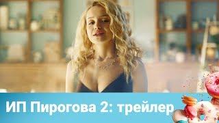 иП Пирогова: трейлер (второй сезон)