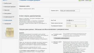 Установка Joomla! CMS. Шаг 6. Настройки e-mail (8/48)