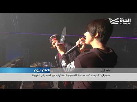 -مهرجان الديجام-... موسيقى فلسطينية الهوية، غربية الهوى  - 18:22-2018 / 3 / 18