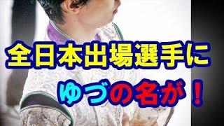 【羽生結弦】第86回全日本選手権大会!出場選手名簿の中にゆづの名が!#yuzuruhanyu