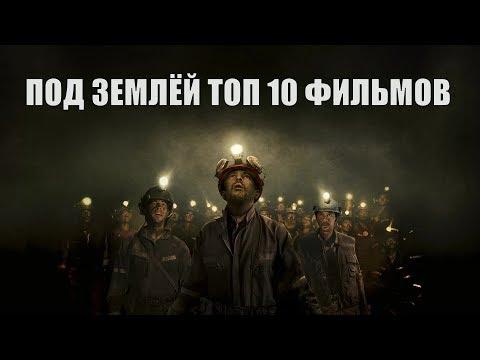 Под землёй ТОП 10 лучших фильмов