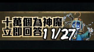 【神魔之塔】11/27『十萬個為神魔』「蒐集本色.二毛」的主動技能擁有什麼效果?