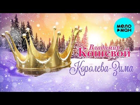 Владимир Кошевой - Королева