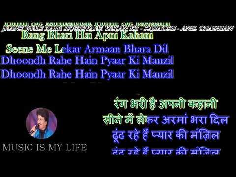 Jaane Wale Zara Hoshiyaar - Karaoke With Scrolling Lyrics Eng.& हिंदी For Madhusudan Ji