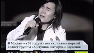 Батырхан Шукенов умер от инфаркта