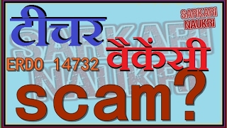 erdo 14732 teacher post online form 2017 scam hindi