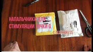 Напальчники для Стимуляции Точки G с AliExpress(Распаковка)