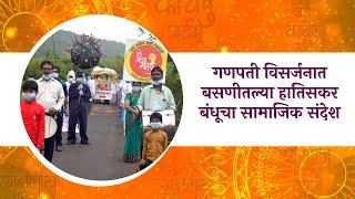 Ganpati Visarjan   गणपती विसर्जनात बसणीतल्या हातिसकर बंधूचा सामाजिक संदेश Social message Sakal Media