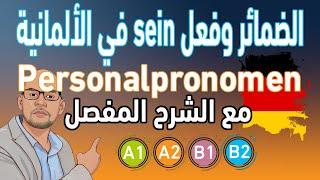 5. Personalpronomen Und Verb sein الضمائر وفعل يكون في اللغة الالمانية