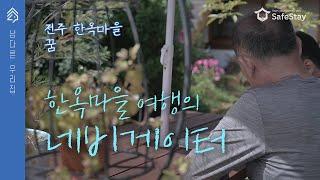 전주 한옥숙박 꿈 ㅣ전주에서 느끼는 정(情)
