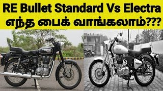 Royal Enfield Bullet 350 Standard Vs Bullet Electra | Royal Enfield Bike Updates
