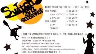 日芸情報音楽SWITCH2013