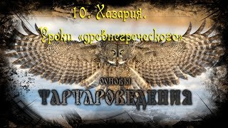 Тартароведение 10  Хазария  Уроки «древнегреческого»☀Тартария