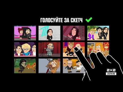 МульТВ. Интерактивное голосование