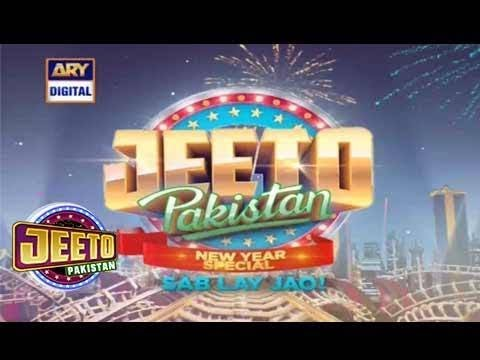Jeeto Pakistan - 31st Dec 2017 - ARY Digital Show
