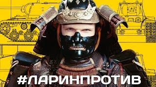 Download #ЛАРИНПРОТИВ Mp3 and Videos