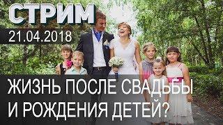 Есть ли жизнь после свадьбы и рождения детей? ✔ Стрим #8