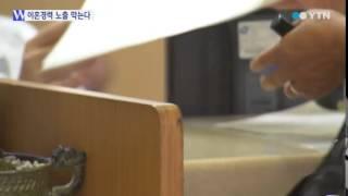 '이혼 기록 등 안보이게' 증명서 뗀다 / YTN
