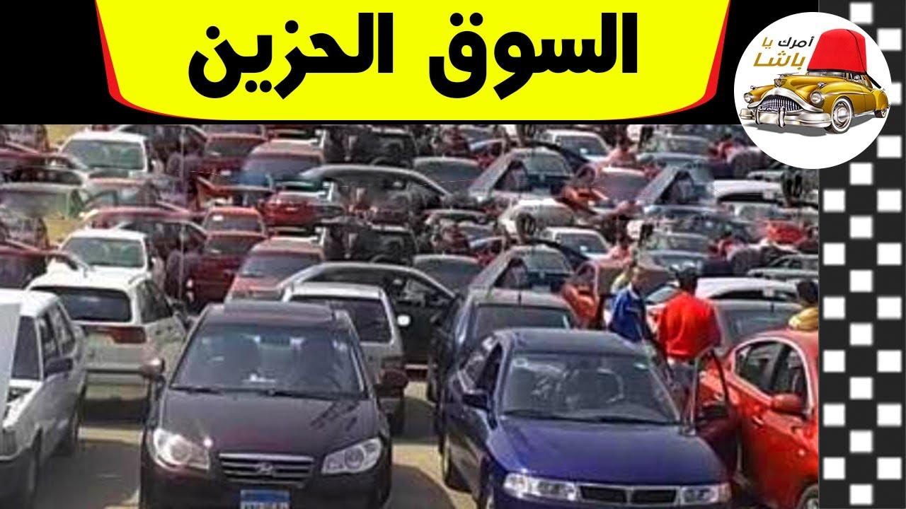 ملك السيارات سوق السيارات في مصر 2019 ووقت انتهاز الفرصة حلقة