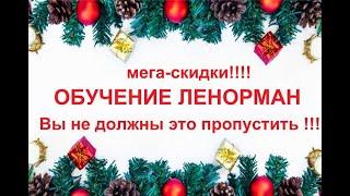 МЕГА-СКИДКА на ОБУЧЕНИЕ ЛЕНОРМАН /НЕ УПУСТИТЕ ВОЗМОЖНОСТЬ, такое предложение раз в году!