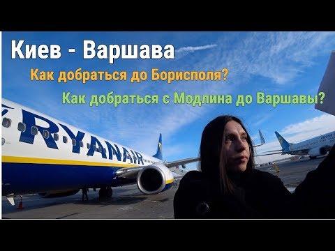 Киев - Варшава.