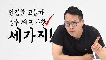 주간안경 WEEK13. 내 얼굴에 맞는 안경?? 인터넷정보? ㄴㄴ 큰일남!