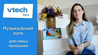 Мягкий развивающий руль от Vtech - идеальный подарок для Вашего ребенка. Обзор и характеристики