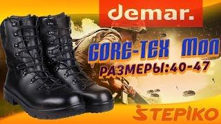 Берцы Demar GORE-TEX MON 933. Видео обзор от STEPIKO.COM