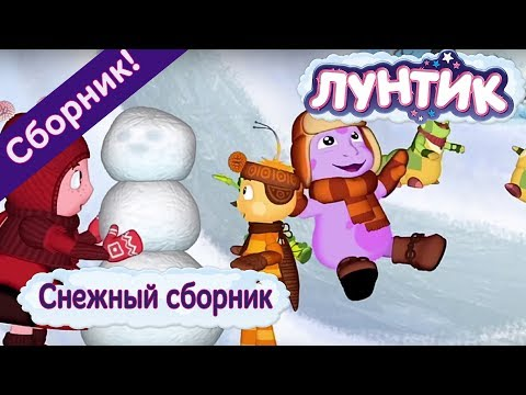 Luntik - Snow collection. Cartoon collection 2017
