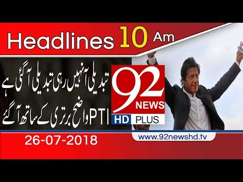 News Headlines - 10:00 AM - 26 July 2018