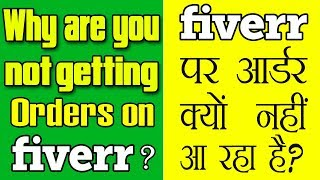Why are you not getting orders on Fiverr? How to rank your gigs and get orders on Fiverr?