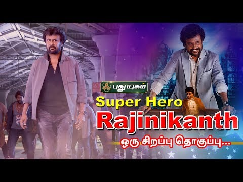 -      | Rajinikanth One & Only Super Star