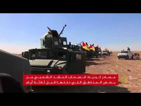 انسحابات متزامنة من الحشد والبشمركة في مناطق عراقية  - نشر قبل 3 ساعة