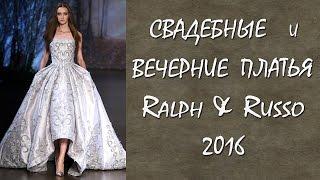 Свадебные и вечерние платья осень зима 2015 2016 Ralph&Russo