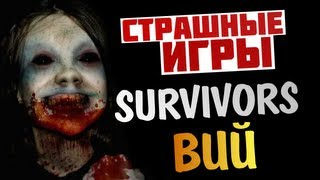 Survivors Viy ВИЙ ТАК МЫ ЕЩЕ НЕ ПУГАЛИСЬ (21+)