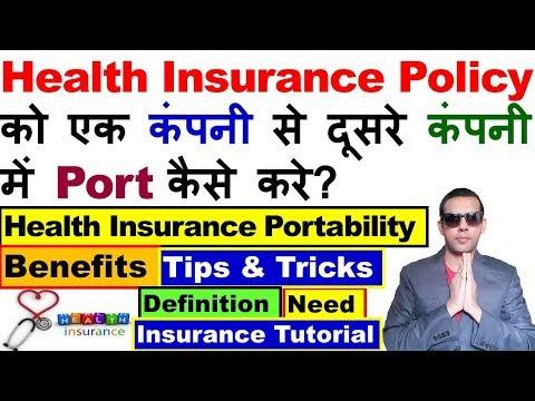 health-insurance-portability-india-|-health-insurance-portability-benefits-|-insurance-portability