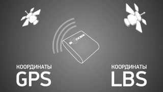 Автономный GPS-маяк, Cicada (Цикада). GPS мониторинг и охрана(Полностью автономный GPS-маяк для GPS охраны и мониторинга: автомобили, мотоциклы, скутера, лодки, яхты, багаж,..., 2015-11-23T13:14:11.000Z)