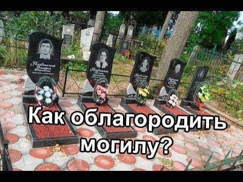 Как правильно оформить могилу на кладбище